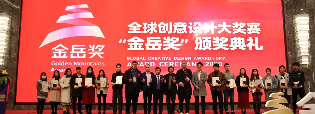 2020 Global Creative Design Grand Prix