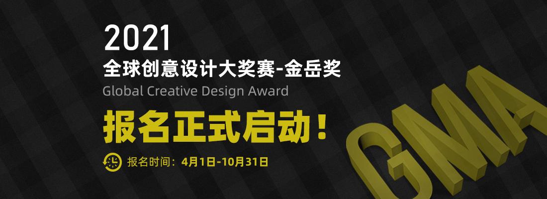 2021 Global Creative Design Awards are hotly registered
